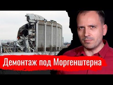 Демонтаж под Моргенштерна. Константин Сёмин // АгитПроп 02.02.2020
