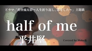 【Full ver.】half of me / 平井堅 〈Cover〉ドラマ「黄昏流星群〜人生折り返し、恋をした〜」主題歌