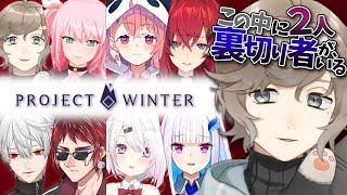 第3回 にじさんじ雪山人狼|Project Winter【にじさんじ/叶】