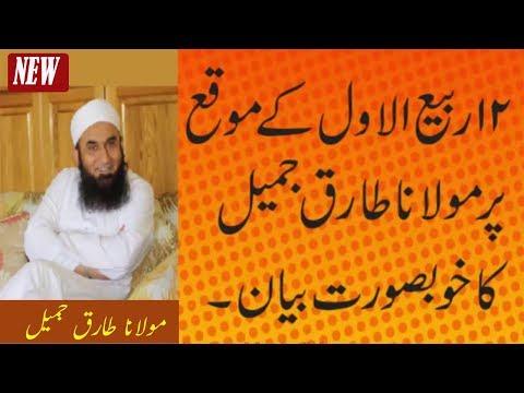 |12 Rabi ul Awal Ki Shaan | Maulana Tariq Jameel Ka Latest Bayan 2017 (New) Bayan|