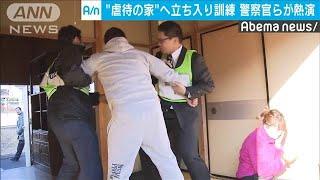 """""""虐待の家""""を熱演 警察が家庭への立ち入り訓練(20/01/15)"""
