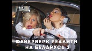 Фейерверк РЕАЛИТИ-ШОУ | БЕЛАРУСЬ 2