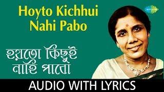 Hoyto Kichhui Nahi Pabo With Lyrics   Sandhya Mukherjee   Shymal Mitra