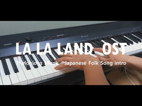 Thelonious Monk - Japanese Folk Song (La La Land OST)   intro jazz piano cover  | 방구석오타쿠