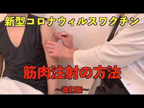 筋肉注射の方法~改訂版~新型コロナウイルスワクチン