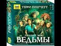 Играю в настольную игру Плоский Мир Ведьмы The Witches A Discworld Game соло вариант mp3