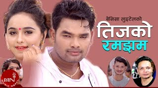New Teej Song 2076/2019   Teejaiko Ramjham - Benisha Luitel & Basanta Kalathoki   Bikram & Karishma