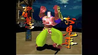 [VOLUME WARNING!!!] Samurai Shodown 64: Warrior