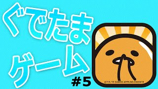 【ぐでたまゲーム攻略】さわって!ぐでたまPart5【Gudetama】