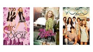 3 сериала: Секс в большом городе, Дневники Кэрри, Беверли-Хиллз 90210: Новое поколение