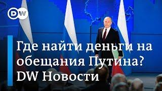 Откуда у Путина столько денег: кремлинологи оценили обещания президента. DW Новости (20.02.19)