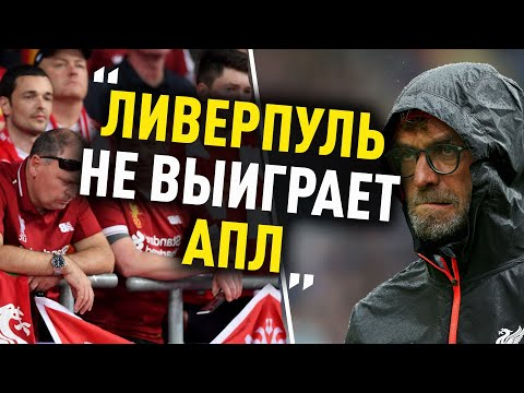 Официально! Ливерпуль рискует не выиграть АПЛ в этом сезоне