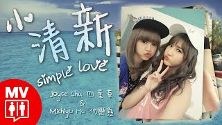 【Simple Love小清新】Joyce Chu四葉草+Michiyo Ho何念茲@RED People