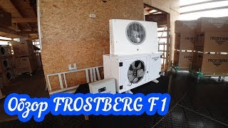 Обзор холодильного оборудования FROSTBERG F1