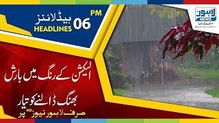 06 PM Headlines Lahore News HD - 20 July 2018