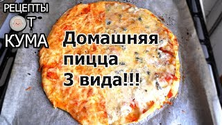 Домашняя пицца 3 вида!!! (3 types of home-made pizza)