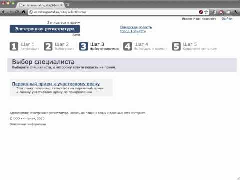 Электронная Регистратура Тольятти