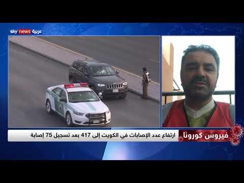 رادار الأخبار .. ارتفاع عدد الإصابات في الكويت إلى 417 بعد تسجيل 75 إصابة  - نشر قبل 3 ساعة