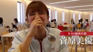 菅原美優選手 Kー1アマチュア試合動画まとめ 菅原美憂 検索動画 7