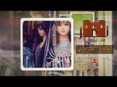 تعز عشق الحياة | الثقافة والتاريخ والجمال | الحلقة 5  - جبل حبشي