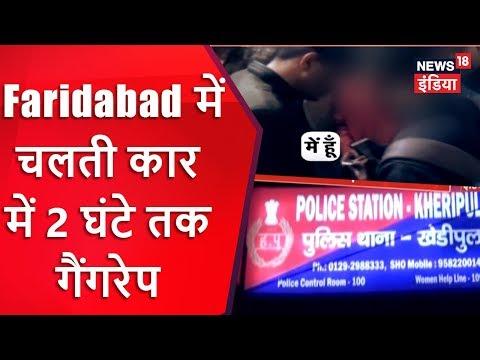 Faridabad में चलती कार में 2 घंटे तक गैंगरेप | जींद में निर्भया कांड जैसी वारदात  |  News18 India