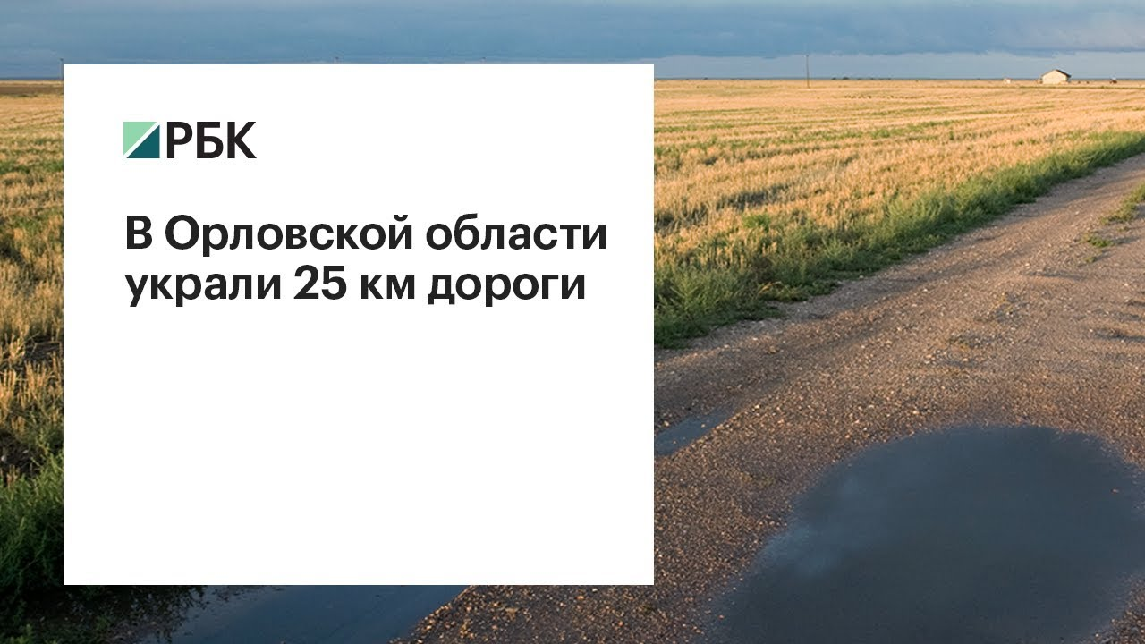 В Орловской области украли 25 км дороги
