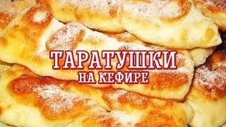 Таратушки на кефире — Вкусные рецепты