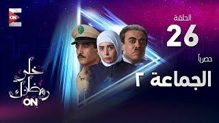 مسلسل الجماعة 2 HD - الحلقة السادسة  والعشرون - صابرين - (Al Gama3a Series - Episode (26