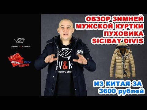 видео: Обзор зимней куртки sicibay divis aliexpress 2018