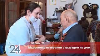 Медосмотр ветеранов с выездом на дом