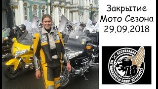 VLOG 42. Экскурсия по Санкт-Петербургу на мотоцикле, или Закрытие мото сезона 29.09.2018