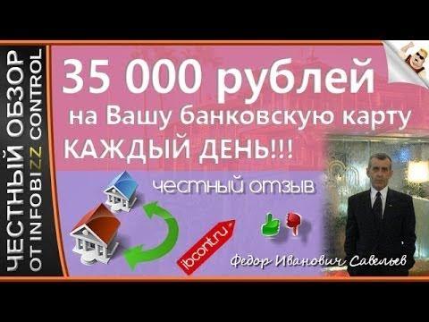 35 000 РУБЛЕЙ НА ВАШУ БАНКОВСКУЮ КАРТУ КАЖДЫЙ ДЕНЬ   ЧЕСТНЫЙ ОБЗОР