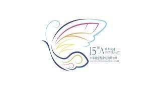 方潤華中學十五周年校慶活動回顧