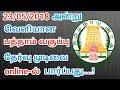 Tamilnadu 10th Result 2018 Date |SSLC Result