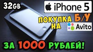 ✅Покупка старого iPhone 5 32gb на Avito за 1000 рублей! / Рабочий но...