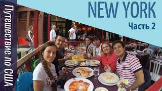 Нью-Йорк #2: Маленькая Италия, Чайнa Таун и Брайтон Бич - Путешествие по США (Ep. 9)(Девятое видео из Серии