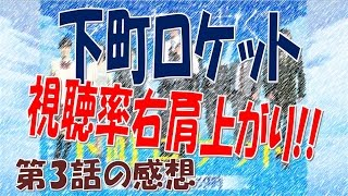 俳優の阿部寛さんが主演を務める日曜劇場「下町ロケット」(TBS系)の第...