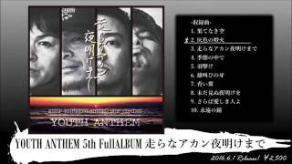 Youth Anthem - 走らなアカン夜明けまで (Keep Running Until Sun Comin...