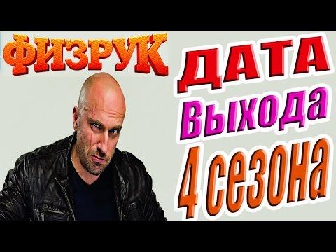 Физрук 59 серия (3 сезон 19 серия) смотреть онлайн