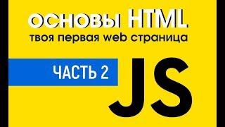Уроки по HTML Создание твоей первой web страницы  Основы HTML  Часть 2