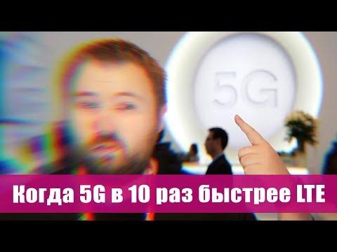Как я 5G сеть смотрел и тестировал. Работает БЫСТРО.