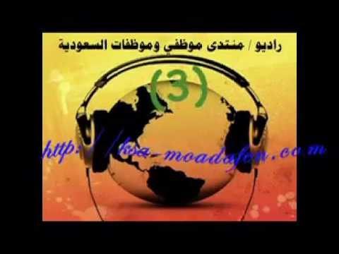 راديو موظفي وموظفات السعودية   3  ksa