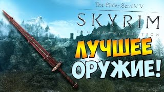 Skyrim - ЛУЧШИЙ ДВУРУЧНЫЙ МЕЧ!! Клинок Бладскал!!!