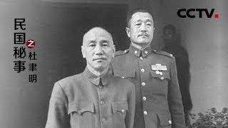 《民国秘事之杜聿明》一代名将——杜聿明 | CCTV纪录