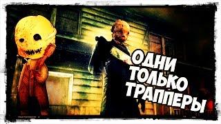 ОДНИ ТОЛЬКО ТРАППЕРЫ - Dead by Daylight