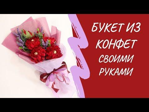 Букет из конфет с георгинами и розами на День учителя | МК