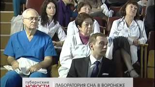 Лаборатория сна в Воронеже(, 2016-08-06T12:26:50.000Z)