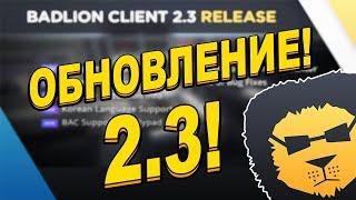BADLION CLIENT 2.3! РАЗБОР ОБНОВЛЕНИЯ