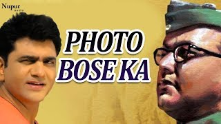 Photo Bose Ka   Uttar Kumar   Superhit Haryanvi Song   Dhakad Chhora
