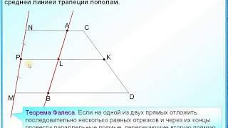ОГЭ Задание 25 Теорема Фалеса